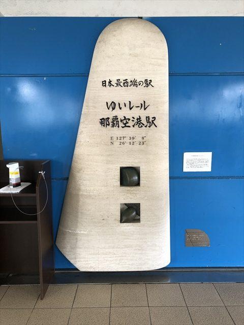 日本最先端の駅「那覇空港駅」